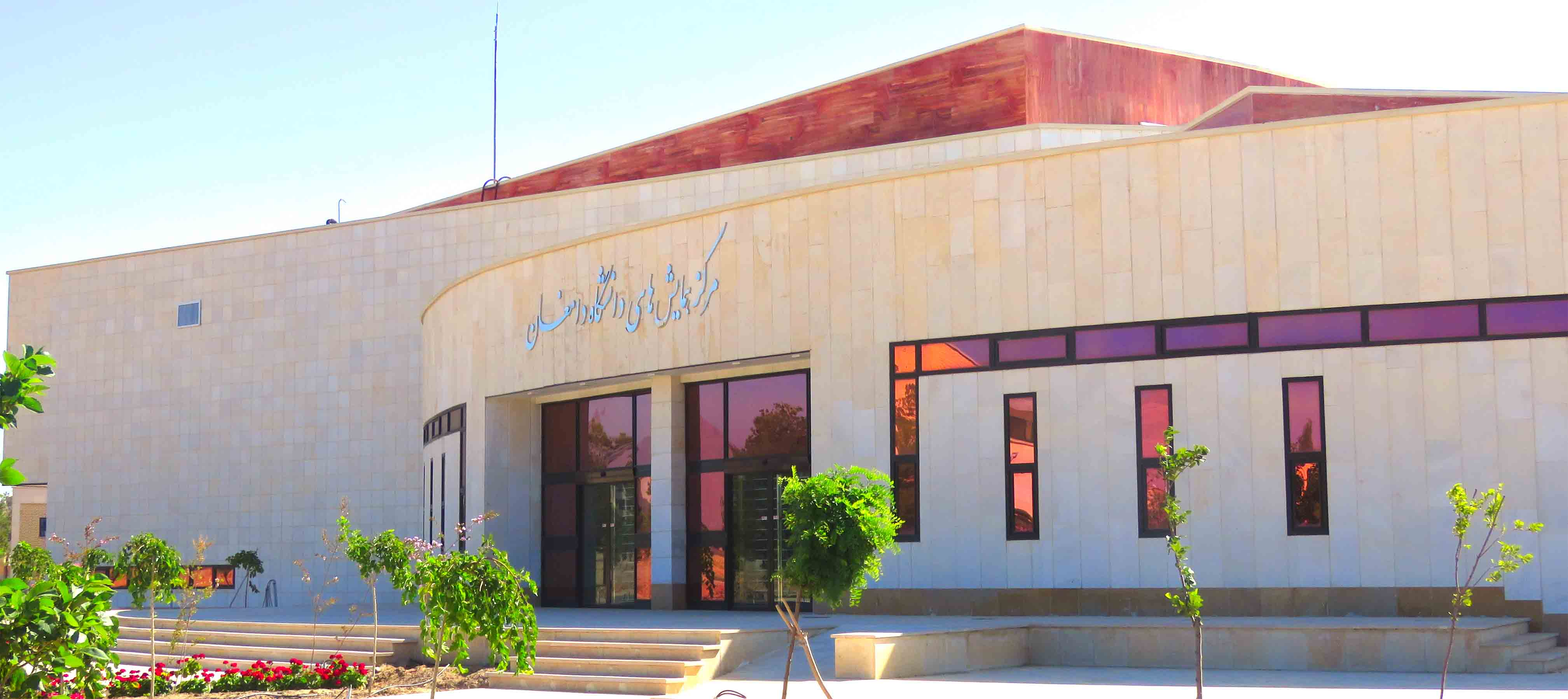 مرکز همایش های دانشگاه دامغان